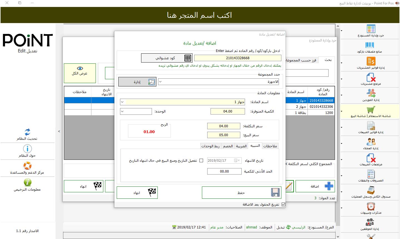 برنامج فواتير مبيعات برنامج فواتير مبيعات مجاني تصميم فواتير مبيعات برنامج فواتير مبيعات عربي مجاني فواتير مبيعات برنامج فواتير مبيعات عربي